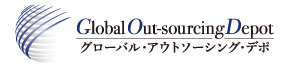 Global Out-sourcing Depot グローバル・アウトソーシング・デポ