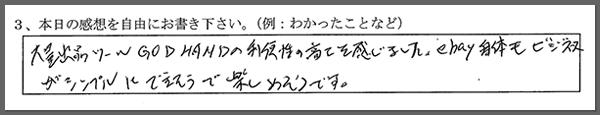 参加者の声01