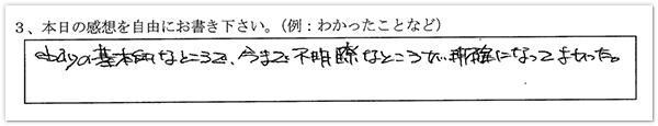 参加者の声02
