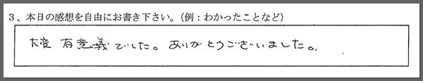 参加者の声04
